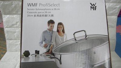 全聯  WMF  28CM 多功能煎鍋 火鍋