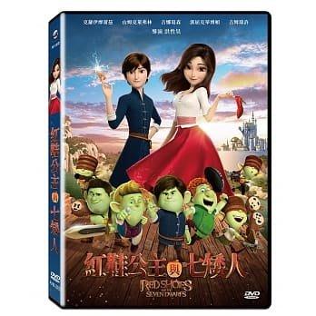 合友唱片 面交 自取 紅鞋公主與七矮人 Red Shoes and the Seven Dwarfs DVD