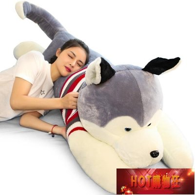 毛絨玩具 哈士奇公仔送女友大號狗狗熊毛絨玩具布娃娃玩偶可愛睡覺抱枕女孩RM ~HOT 狂~