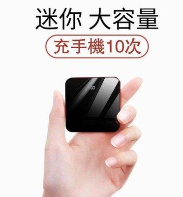 行動電源迷你 現貨速發  20000M超薄移動電源便攜毫安MIUI蘋果手機通用移動電源專用女vivo華爲oppo