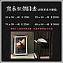 詹姆士 LeBron James NBA LBJ 湖人 騎士 明星海報 藝術微噴 掛畫 嵌框畫 @Movie PoP #