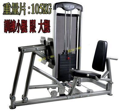 LEG PRESS/CALF RAISE 腿蹬機 深蹲 小腿訓練機 商用器材 健身房 轟菌 世界 健身工廠 BH 喬山