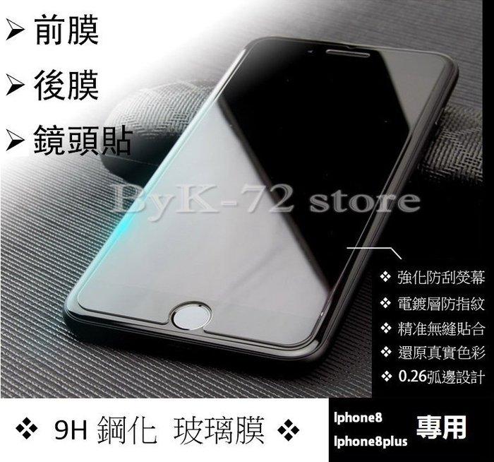 iphone 保護貼 9H鋼化玻璃膜 防指紋 保護膜 前膜 後膜 鏡頭貼 iphone8 iphone7 4.7/5.5