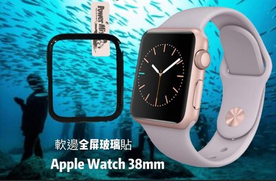 [Sugoie] Apple Watch 38mm [Power Mix] 優質 ,軟邊 全屏貼 強化 玻璃貼, 防刮花 Glass Portector HD