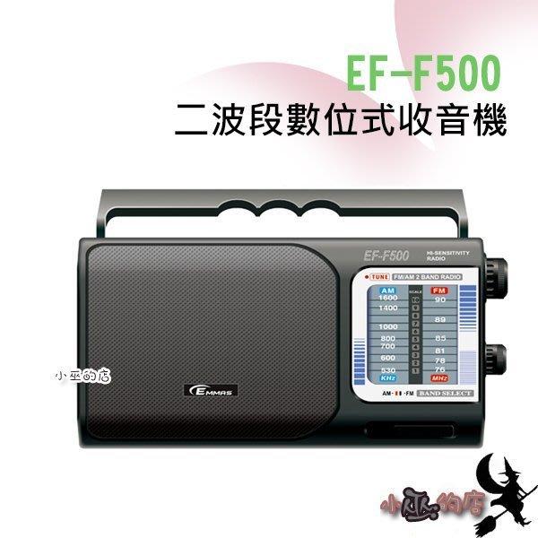 「小巫的店」實體店面*(EF-F500)EMMAS 二波段數位式收音機‥高靈敏度 音域寬廣