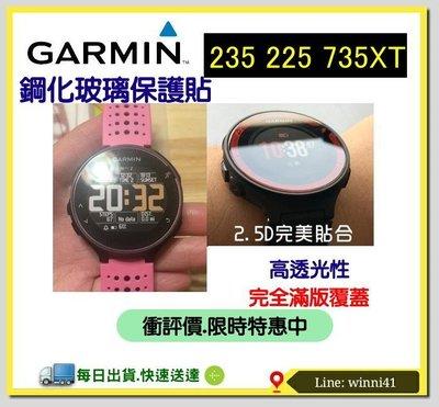 現貨衝評價GARMIN Forerunner 235 225 735XT 735 vivomove鋼化玻璃保護貼 保護膜