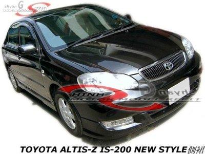 TOYOTA ALTIS Z IS200 NEW STYLE側裙空力套件01-08 (另有S版ABS水箱罩)