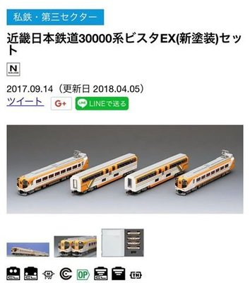 Tomix 98275 近畿日本鉄道30000系ビスタEX(新塗装)セット日本鉄道30000系ビスタEX(新塗装)セット