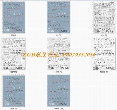 ZGB狼族電玩 現貨 5908 83 85 60856  RG  MG PG 1/ 48 RX-78-2 元祖gd水貼 台北市