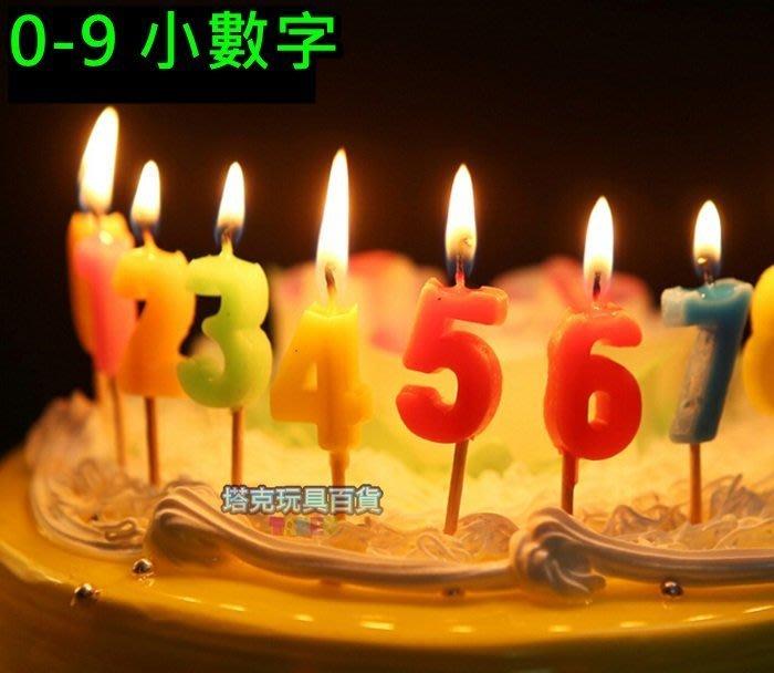 蠟燭 蛋糕蠟燭 彩色0-9 數字蠟燭 糖果蠟燭 生日蠟燭 求婚 告白 情人節 彩虹蠟燭【P11000801】