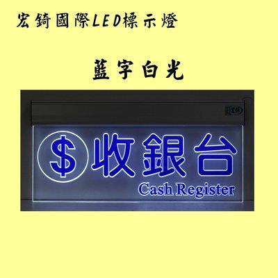 收銀台 LED標示燈 特價出清 展覽場 特賣會 旅展 現貨不用等 全場可刷卡 訂製 推薦 高雄標示燈 宏錡LED