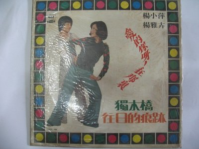 楊小萍 楊雅卉 - 獨木橋- 早期海山 黑膠唱片版 -  301元起標         黑膠44