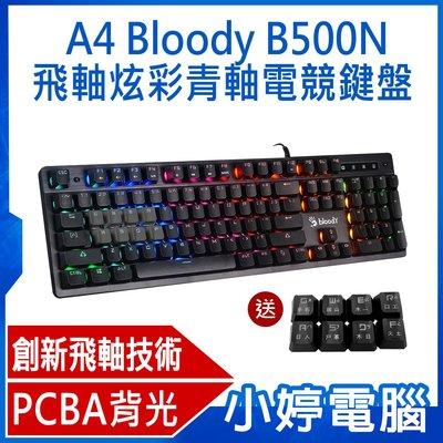 【小婷電腦*雙飛燕】全新 A4 BLOODY B500N 飛軸炫彩青軸電競鍵盤(可編程)-贈控鍵寶典/鼠墊/8顆鍵帽