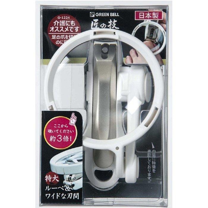 [霜兔小舖]日本製 匠之技  G-1224  專利鍛造不銹鋼附放大鏡曲刃寬口指甲剪綠鐘 公司貨