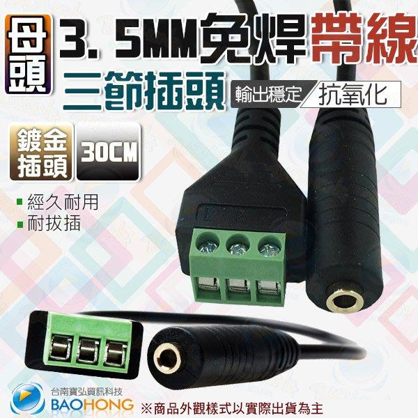 含稅】30公分 免焊接3.5MM音源插頭 母接頭 耳機鍍金 二環三節 3.5耳機插頭 AUX線接頭 3.5mm端子頭母孔