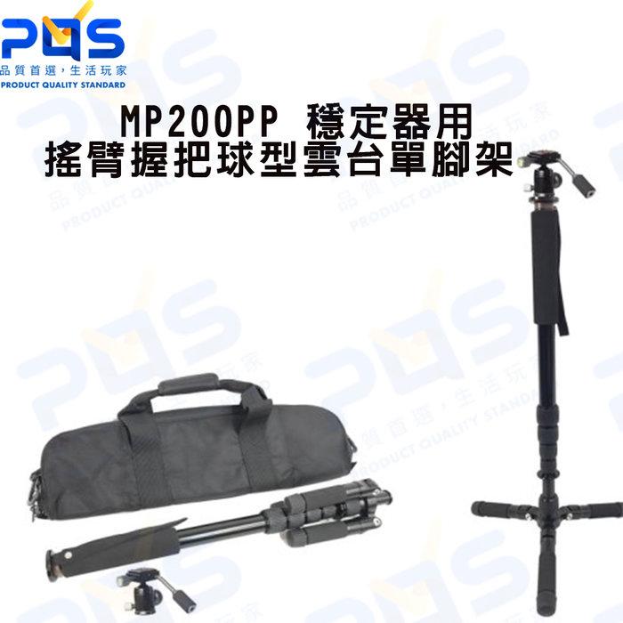 MP200PP 穩定器用搖臂握把球型雲台單腳架 相機支架 直播腳架 錄影 收音 台南PQS