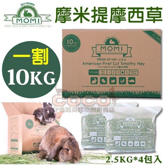 COCO《免運》摩米MOMI特級一割提摩西牧草10kg大盒(2.5kg*四包入)初割牧草高纖維質/成兔、龍貓、天竺鼠適合
