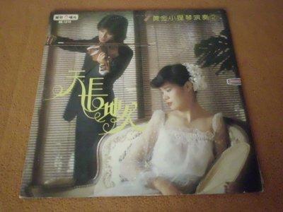 【杜比唱片】 黑膠唱片 ~  黃金小提琴演奏2   //   秋水長天     (麗歌發行) *** LP ***