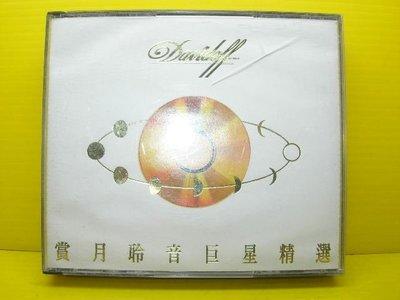 【【博流挖寶館】】光碟缺2CD  賞月聆音巨星精選 張學友趙詠華...等 廣告片盒
