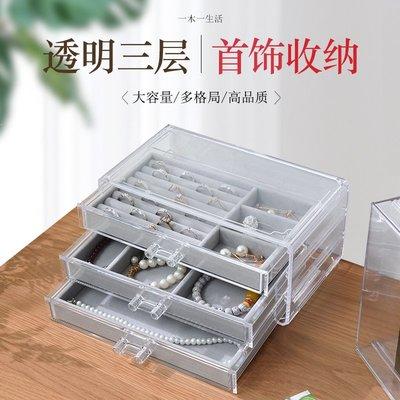 居家雜貨鋪飾品盒女手飾品飾品收納盒耳釘耳環收納盒子超大整理盒項髮盒桌面