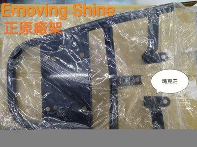 中華電動emoving shine 正原廠後架 後箱架 後行李架可另搭後箱