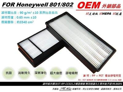 【米歐HEPA濾心】適用 Honeywell HAP-801APTW(規格同 HRF-HX2-AP)