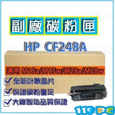 HP CF248A 48A M15a/M15w/M28a/M28w  6支免運 副廠碳粉匣【119PC電腦維修站】彰師大