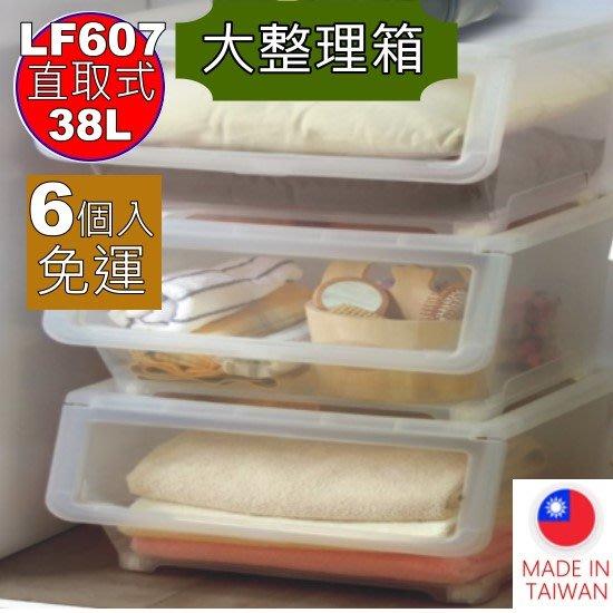 Easks/六個入免運/大直取式收納箱38L/收納箱/置物箱/毛巾籃/衣服分類/掀蓋式收納箱/直購價