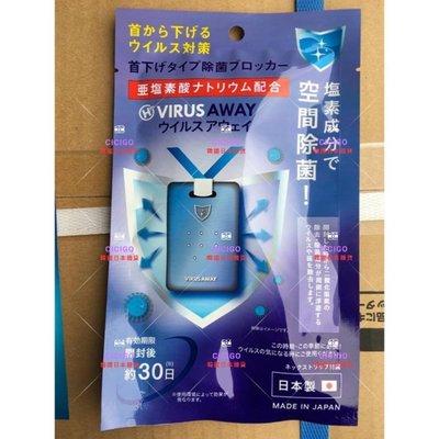 日本代購 virus shut out 滅菌防護掛頸隨身攜帶式除菌片