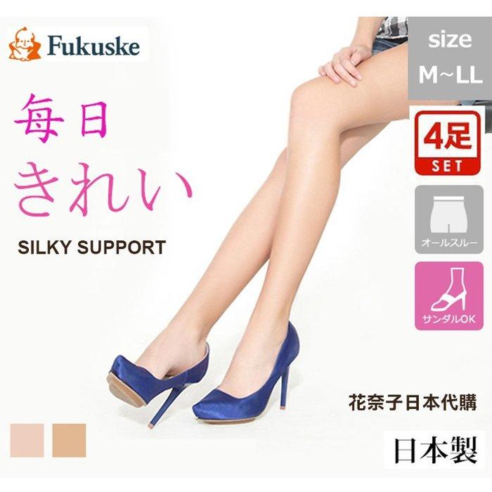 ✿花奈子✿日本製 福助 4雙入 絲襪 美肌 細緻柔滑 透明感 抗菌防臭加工 褲襪