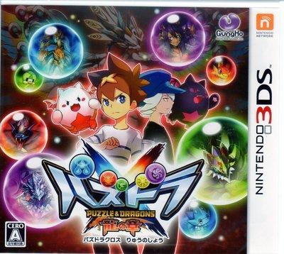 【全新未拆】任天堂 3DS 龍族拼圖 X 龍之章 P&D 日文版 日版 日本機專用【台中恐龍電玩】