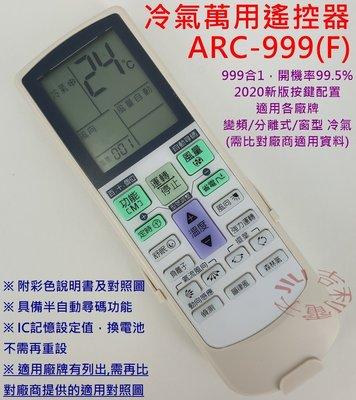 冷氣萬用遙控器ARC-999F_ 999碼合1 開機率99.5% 適用各廠牌  變頻冷氣 變頻冷暖氣 分離式及窗型冷氣