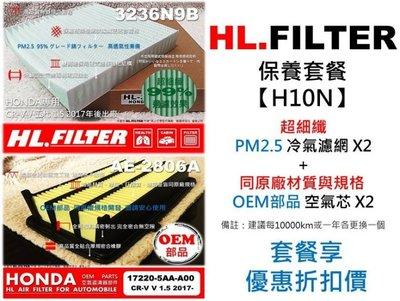 優惠【套餐L10N】HL HONDA CRV5 CR-V 5 代 原廠 型 超細纖 冷氣濾網 X2+OEM 空氣芯 X2