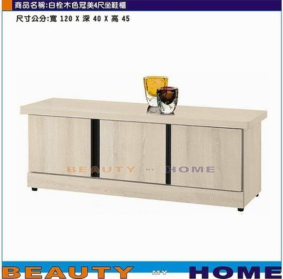 【Beauty My Home】20-CL-883-04白栓木色冠美4尺坐鞋櫃【高雄】 高雄市