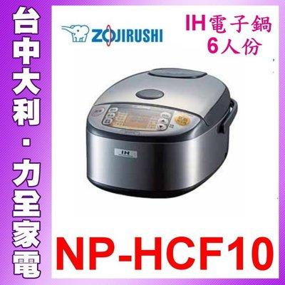 【台中大利】ZOJIRUSHI象印電子鍋-6人份【NP-HCF10】日本製 先問貨