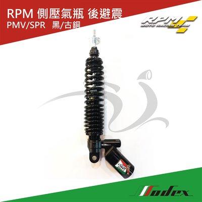 【MODEX】VESPA 偉士牌 RPM 側壓氣瓶 後避震器 高階 超低價 特價 保固 可選色PMV/SPR/春天/衝刺
