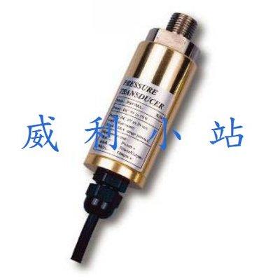 【威利小站】Lutron PS-93DV 壓力傳送器 XX-BAR