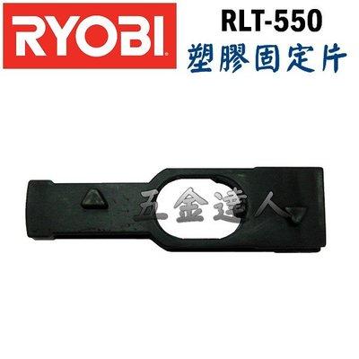 【五金達人】RYOBI 良明 RLT-550 塑膠固定片*2