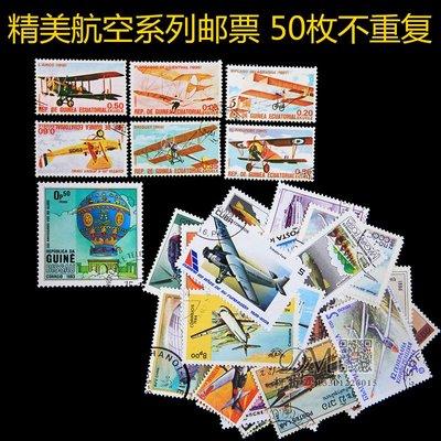 有一間店~外國郵票航空系列郵票50枚不同飛行器郵票中小型居多信銷蓋銷票#規格不同 價格不同#