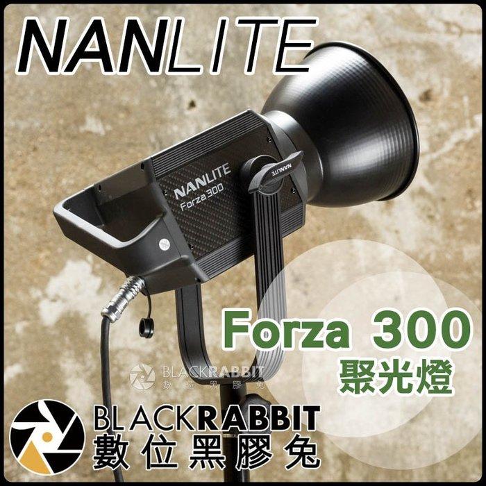 數位黑膠兔【 NANLITE Forza 300 聚光燈 】 補光燈 人像 攝影棚 無線 APP 手機控制 wifi