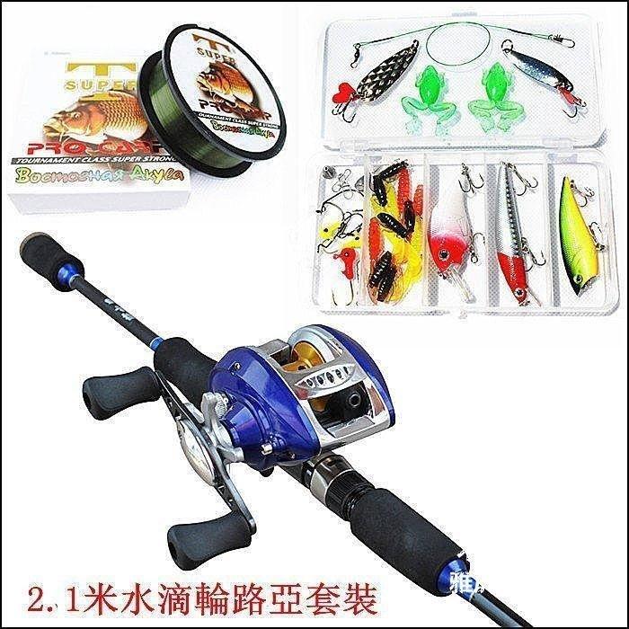 【格倫雅】^藍水晶 2.1米槍柄碳素路亞竿套裝 6軸水滴輪45件釣魚竿漁具611[g-l-y