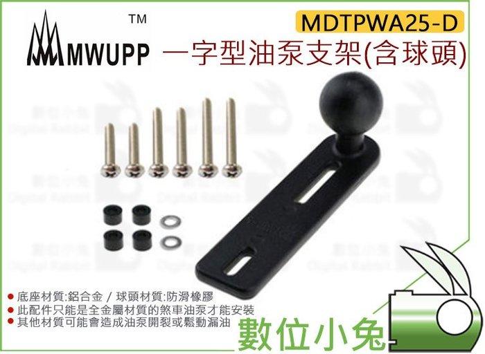 數位小兔【MWUPP 五匹 一字型油泵支架 MDTPWA25-D】固定座 萬向球 油杯蓋 機車 手機架 導航 導航架 防