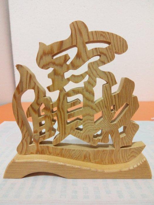 【久榮藝館】台灣檜木  ~ 招 財 進 寶 ~ 手工雕刻 擺飾品