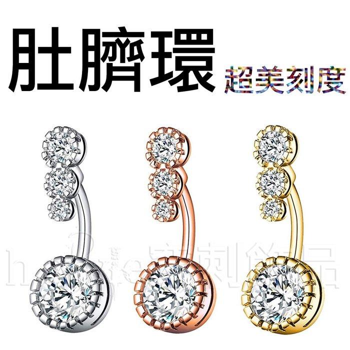 《Hstyle穿刺》316L鋼 ∮ 肚臍環 三連鑽款 多色 玫瑰金 鋼色 耳飾臍環 韓國 肚環 粗桿