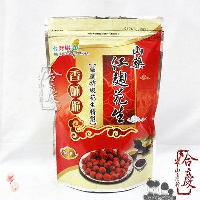 ** 山藥紅麴花生/土豆 255公克(包)。全素。特級台灣花生結合山藥粉、紅麴粉,味道清新、香脆爽口 ~【合慶山產行】