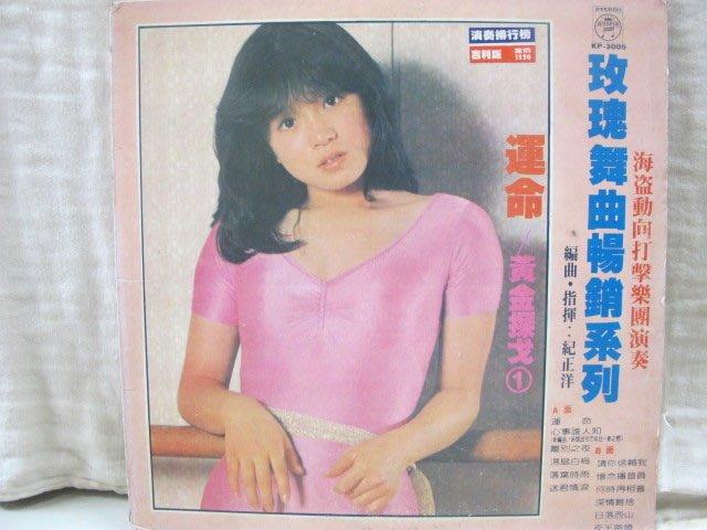 二手舖 NO.1372 玫瑰舞曲暢銷系列-黃金探戈1
