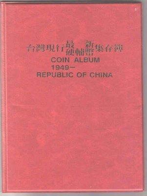 中華民國~ 硬幣集存簿內有38年~68年共46枚硬幣~值得您收藏下標就提前結標