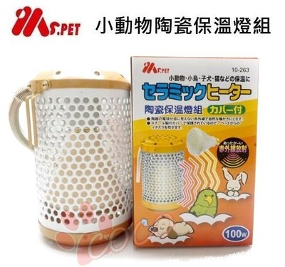 MS.PET陶瓷保溫燈組(燈罩+燈泡)100w 適用鳥類、小動物鼠兔、蜜袋鼯~可掛在籠子上