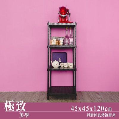 層架【UHO】 45×45×120cm 四層沖孔收納層架-烤漆黑