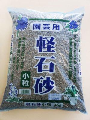 【園藝城堡】日本輕石砂 (16L) 原包裝進口